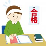 東大付属、略して東京大学教育学部付属中等教育学校の入学試験とは