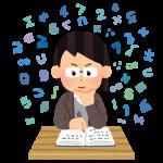 東大・京大推薦入試は「多様性」ある学生を求めているのだ?!