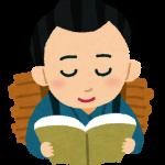 先生も教えてくれない効果的に勉強する方法を伝授します!(4)